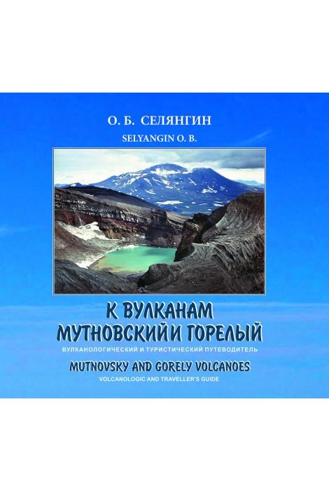 К вулканам Мутновский и Горелый