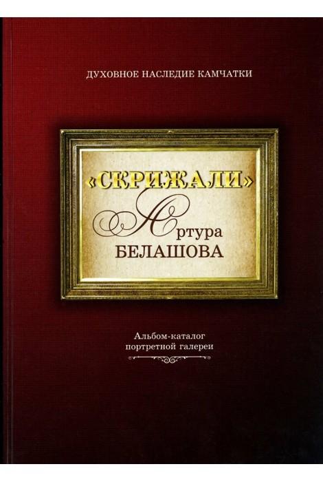 «Скрижали» Артура Белашова