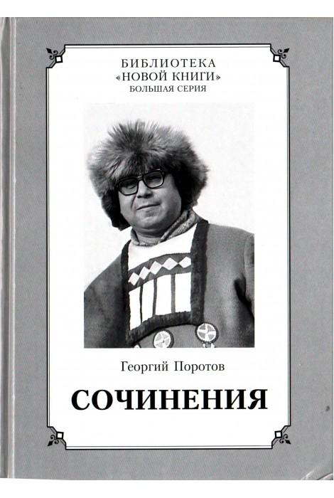 Сочинения в 2-х томах