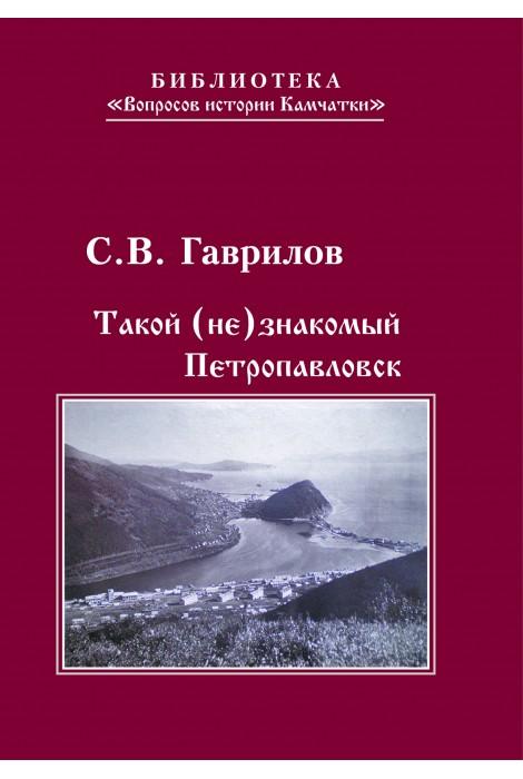 Такой (не)знакомый Петропавловск