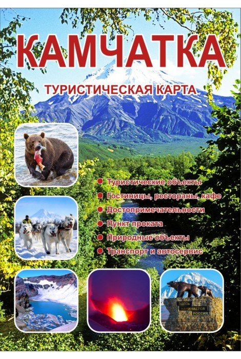 Камчатка. Туристическая карта