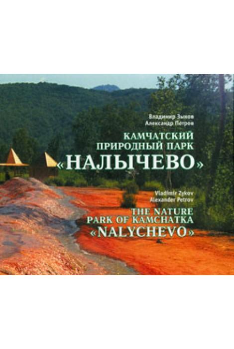"""Природный парк """"Налычево"""""""