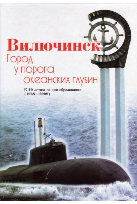 Вилючинск. Город у порога океанских глубин
