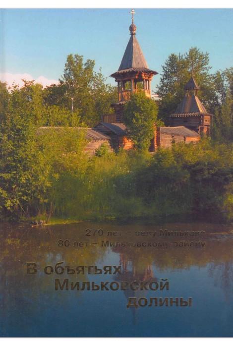 В объятьях Мильковской долины. 2-е изд.
