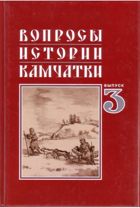 Вопросы истории Камчатки. Выпуск 3