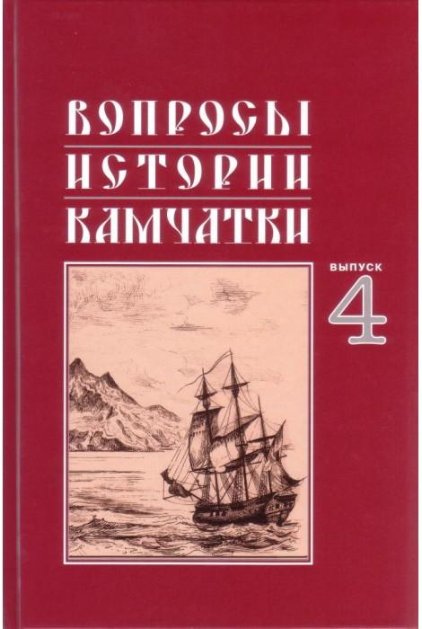Вопросы истории Камчатки. Выпуск 4