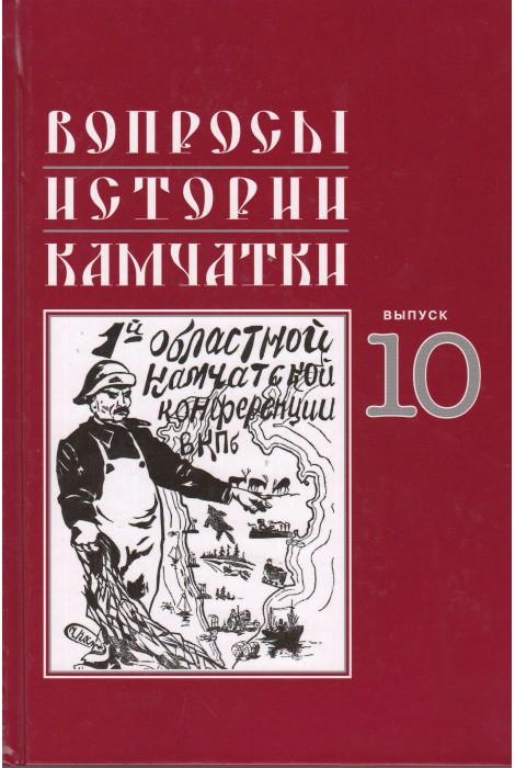 Вопросы истории Камчатки. Выпуск 10