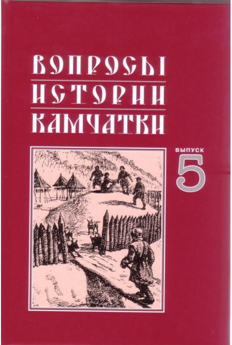 Вопросы истории Камчатки. Выпуск 5