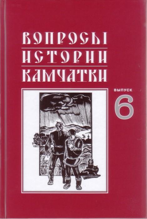 Вопросы истории Камчатки. Выпуск 6
