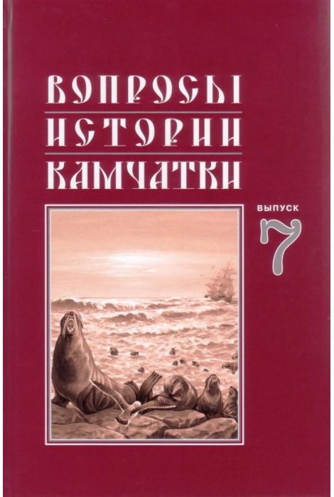 Вопросы истории Камчатки. Выпуск 7