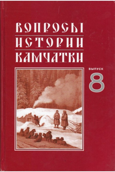 Вопросы истории Камчатки. Выпуск 8