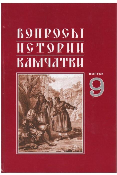 Вопросы истории Камчатки. Выпуск 9