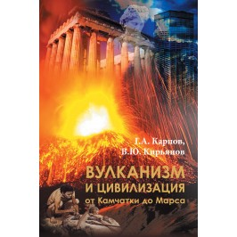 Вулканизм и цивилизация от Камчатки до Марса