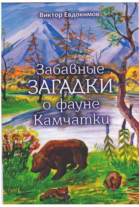 Забавные загадки о фауне Камчатки