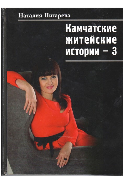 Камчатские житейские истории - 3